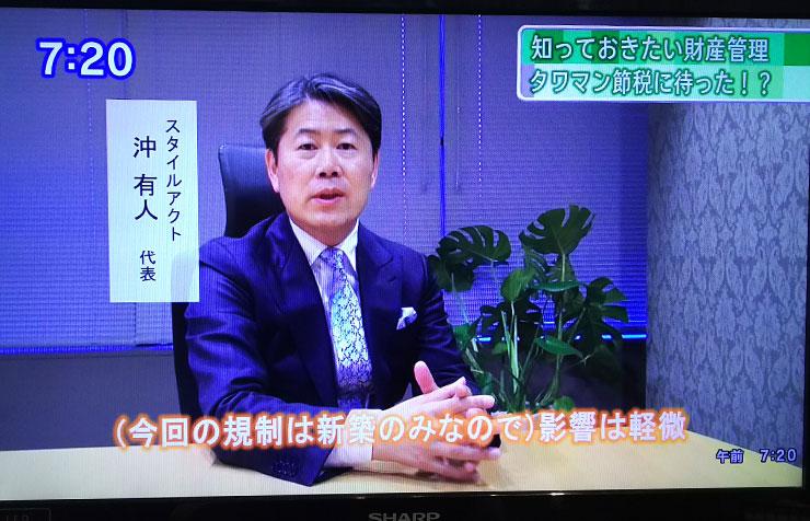 BSジャパン『Nikkeiモーニングプラス』