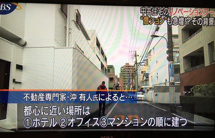 テレビ東京『WBS』