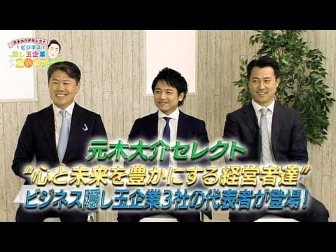 千葉テレビ『元木大介がセレクト!ビジネス隠し玉企業2017』